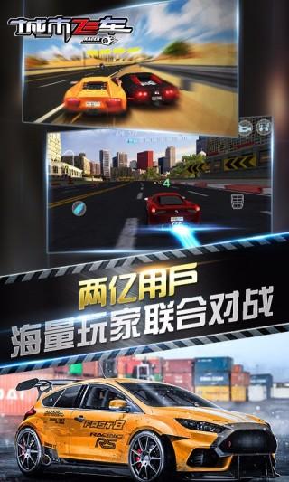 城市飞车正版版截图(5)
