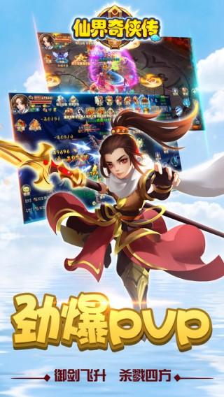 仙界奇侠传正版版截图(5)