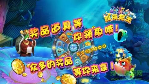 四海龙王捕鱼最新版截图(2)
