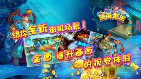 四海龙王捕鱼最新版截图(1)