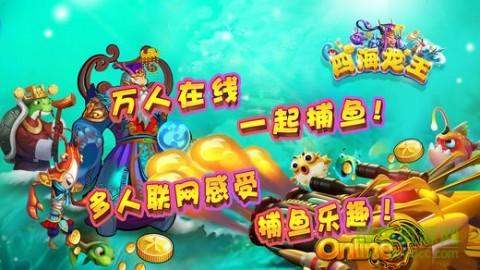 四海龙王捕鱼最新版截图(4)