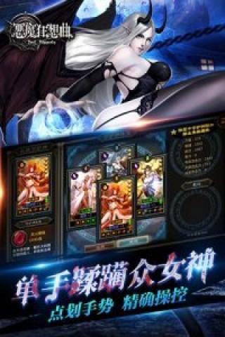 恶魔狂想曲九游版截图(1)