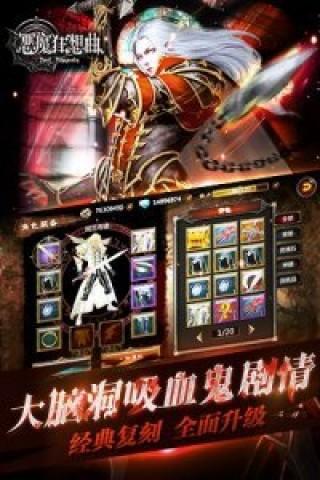 恶魔狂想曲九游版截图(2)
