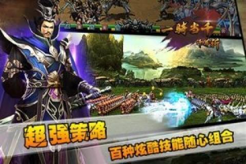 一骑当千-千军斩九游版截图(4)