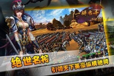 一骑当千-千军斩九游版截图(5)