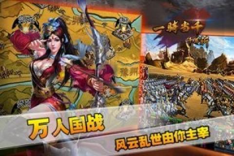一骑当千-千军斩九游版截图(3)