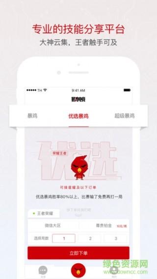 暴鸡电竞苹果系统截图(1)