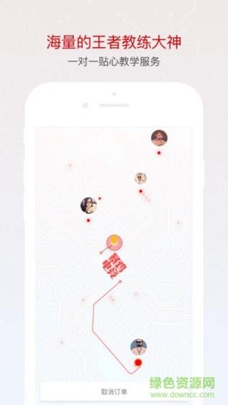 暴鸡电竞苹果系统截图(2)