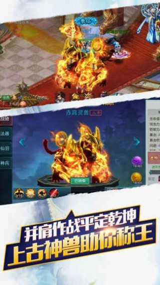 仙魔挂机安卓游戏手机版截图(3)