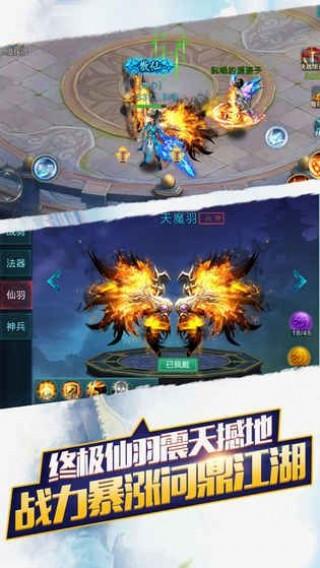 仙魔挂机安卓游戏手机版截图(5)