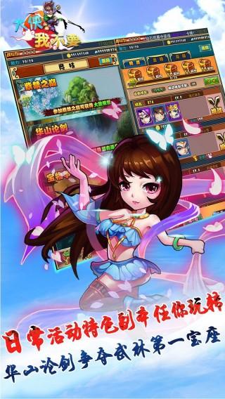 大侠我不要安卓游戏手机版截图(1)