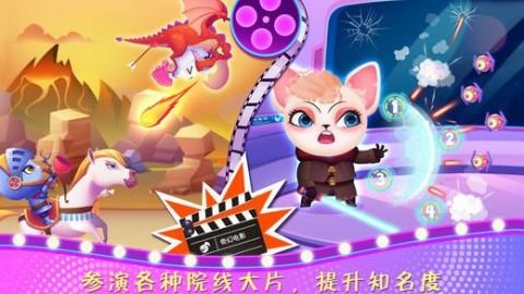 天才宠物大电影游戏手机版截图(4)