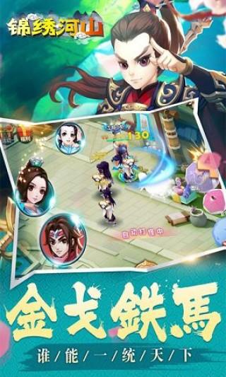 锦绣河山手游版截图(1)