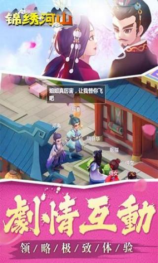 锦绣河山正版手游截图(3)