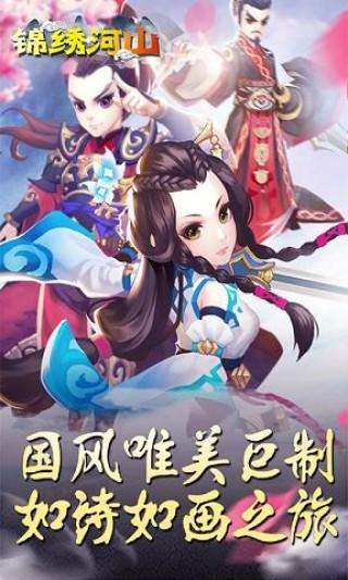 锦绣河山正版手游截图(5)