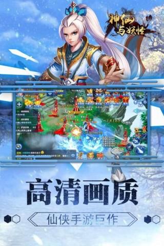 神仙与妖怪游戏百度版截图(1)