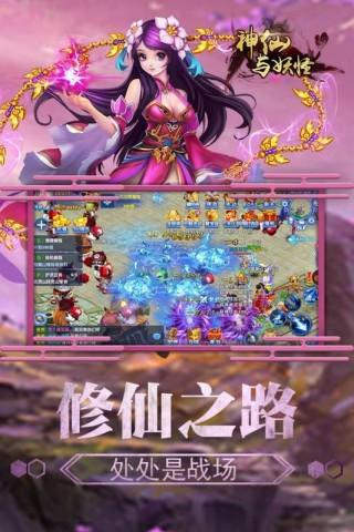 神仙与妖怪游戏百度版截图(2)