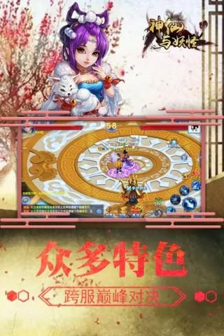 神仙与妖怪游戏百度版截图(3)