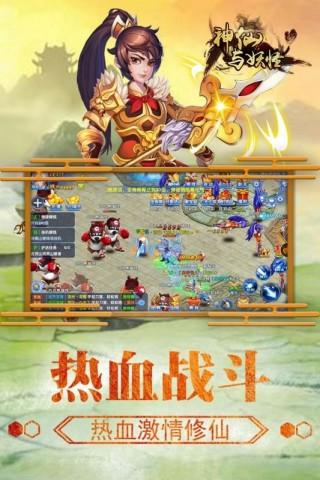 神仙与妖怪游戏百度版截图(4)