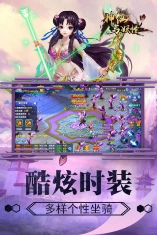 神仙与妖怪游戏百度版截图(5)