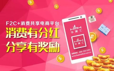 华美汇商城手机客户端截图(1)