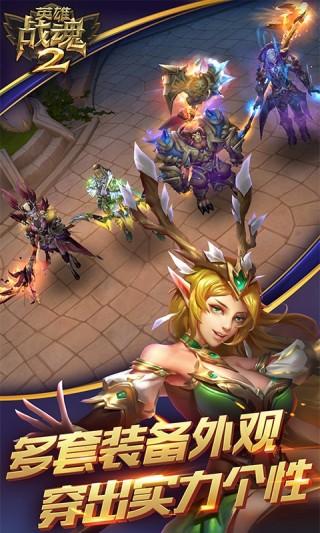 英雄战魂2游戏正版百度版截图(3)
