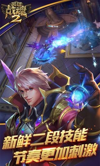 英雄战魂2游戏正版百度版截图(5)