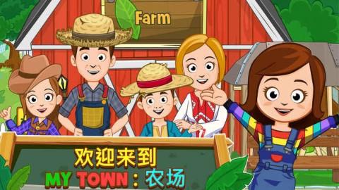 我的小镇农场游戏官方正版(My Town Farm)截图(1)