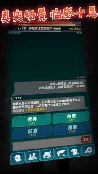 WB文字大逃杀游戏正版版截图(1)