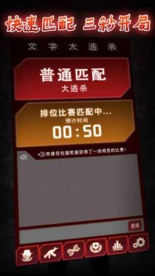 WB文字大逃杀游戏正版版截图(2)