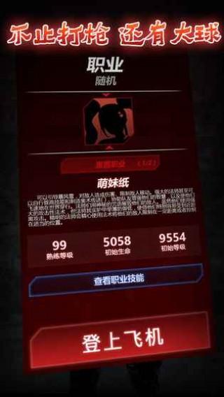 WB文字大逃杀游戏正版版截图(3)