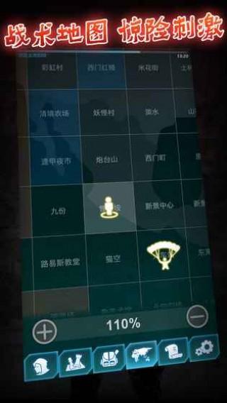 WB文字大逃杀游戏正版版截图(5)