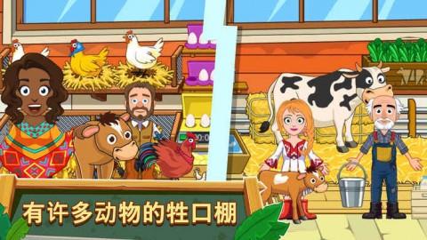 我的小镇农场My Town Farm游戏完整免费截图(3)