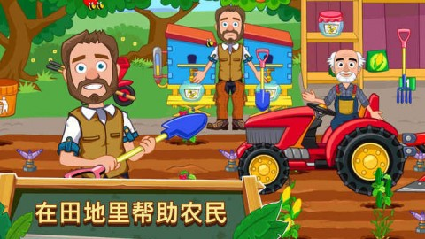 我的小镇农场My Town Farm游戏完整免费截图(4)