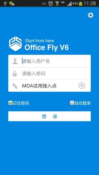 OfficeFly安卓版截图(1)