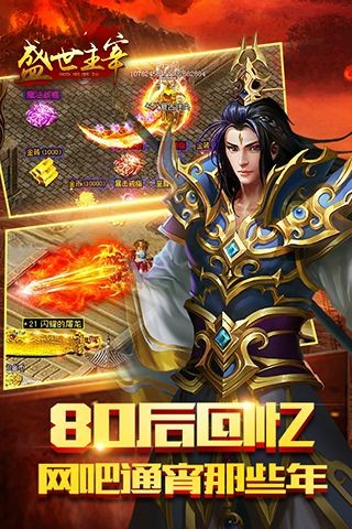 盛世主宰官方网站游戏截图(4)
