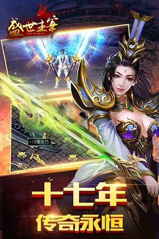 盛世主宰官方网站游戏截图(3)