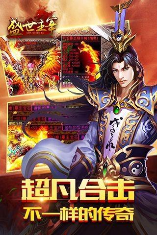 盛世主宰官方网站游戏截图(5)
