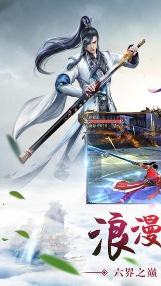 蜀山逍遥录手游最新版截图(2)