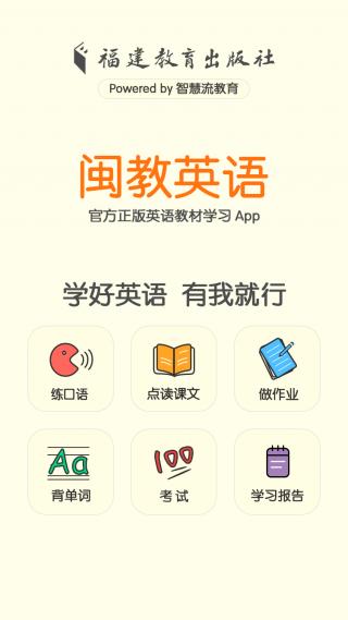 闽教英语安卓版截图(1)