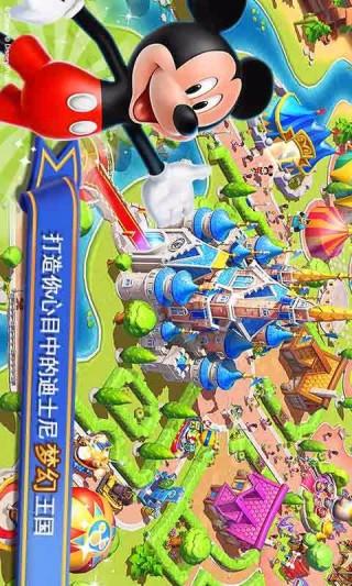 迪士尼梦幻王国 百度版截图(1)
