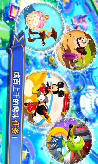 迪士尼梦幻王国 百度版截图(4)