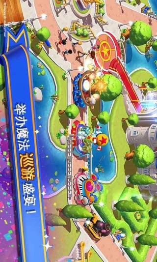 迪士尼梦幻王国 百度版截图(5)
