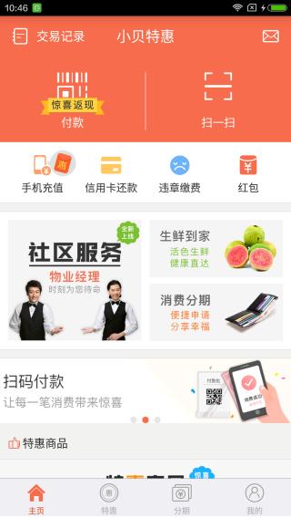 小贝特惠安卓版截图(1)