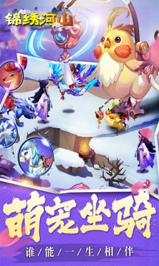 锦绣河山苹果版截图(1)