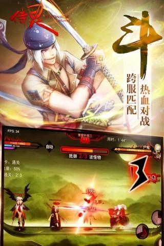 侍灵九游版截图(2)