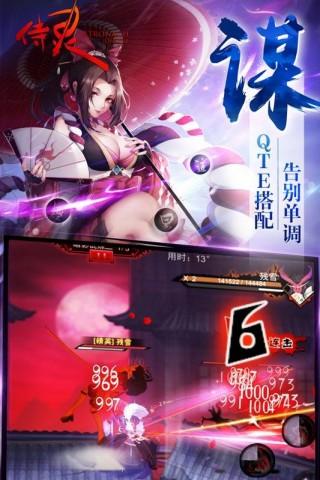侍灵九游版截图(3)