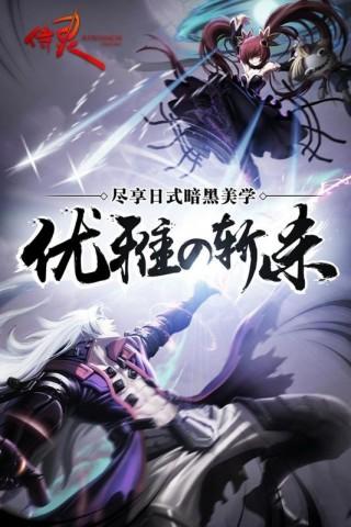 侍灵九游版截图(5)