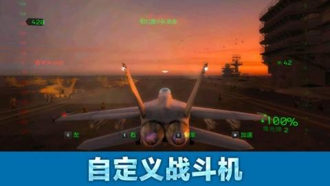 空战之王PROiOS版截图(4)