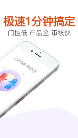 纷信信用ios苹果版截图(2)